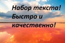 Наберу текст с любого исходника 7 - kwork.ru
