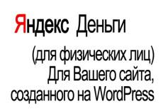 Установлю Яндекс карту на сайт 9 - kwork.ru