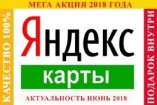 Соберу базу 2Гис и других ресурсов 12 - kwork.ru