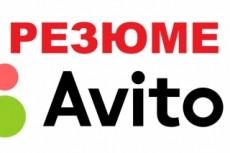 5 объявлений на Авито 7 - kwork.ru