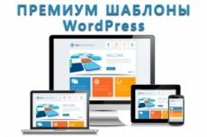 Тема конструктор для WP 20. 9. 0. 1 от 20 Апреля 2018 + бонус 34 - kwork.ru