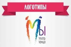 Разработаю дизайн листовки и брошюры для печати 9 - kwork.ru