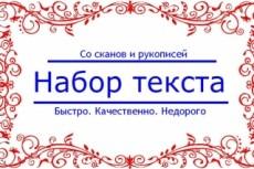 Наберу текст с изображений, фото, рукописей 16 - kwork.ru