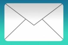 Очищу вашу базу e-mail 23 - kwork.ru