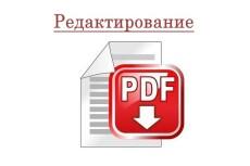 Заполню 3-ндфл на возврат налога 3 - kwork.ru