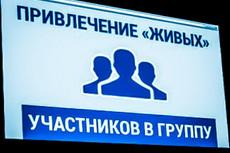 500 живых участников в группу ВК, ВКонтакте, без ботов и программ 8 - kwork.ru