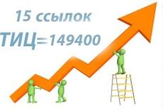 10 трастовых ссылок ТИЦ=29400 5 - kwork.ru