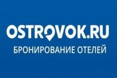 Создание и настройка рекламной кампании РСЯ Яндекс Директ 19 - kwork.ru