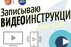 Скринкаст видео с экрана монитора 3 - kwork.ru