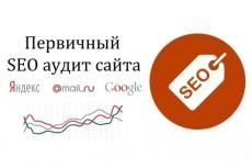 Качественный аудит сайта с рекомендациями 20 - kwork.ru