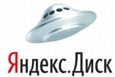 Настрою цели для Яндекс.Метрики 17 - kwork.ru