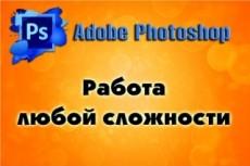 Обрезка или размытие фона в Photoshop 4 - kwork.ru