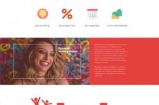 Дизайн главного экрана для вашего Landing Page или Сайта 61 - kwork.ru