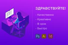 Сделаю дизайн Landing Page в PSD 30 - kwork.ru