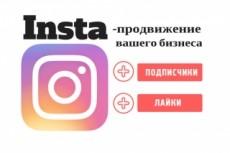 Продвижение Instagram в течение недели. Подписчики и лайки 7 - kwork.ru