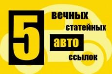 Статейные ссылки на качественных сайтах 8 - kwork.ru