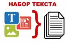 Набор текста рукопись, сканы, фото документов. Качественно и быстро 17 - kwork.ru
