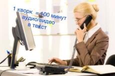 Перепишу текст с фото, видео, аудио и т.д 22 - kwork.ru