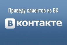 Настрою Яндекс Директ. Поиск+РСЯ за 1 день 15 - kwork.ru