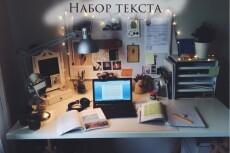 Напечатаю текст вручную 4 - kwork.ru