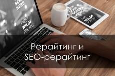 Рерайт текстов  из англоязычных источников 15 - kwork.ru