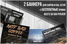 Сделаю два баннера любой тематики 193 - kwork.ru