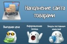 Проставлю категории товарам 14 - kwork.ru