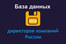 Базы предприятий и ЛПР 12 - kwork.ru