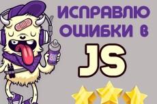 Исправление ошибок на сайте 22 - kwork.ru