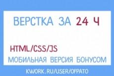 Верстка 1 страницы сайта по psd макету 46 - kwork.ru