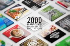 Сделаю баннер для  инстаграм 9 - kwork.ru