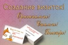 Создам дизайн листовки, флаера, брошюры 25 - kwork.ru