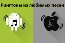 Создание минусовки 4 - kwork.ru