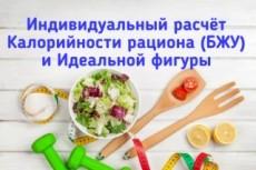 Программа похудения с диетологом без диет и голодовок 8 - kwork.ru