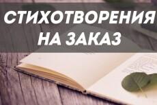 Копирайтинг на любую тему 3 - kwork.ru