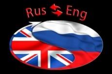 Перевод текста или видео с английского на русский и обратно 11 - kwork.ru