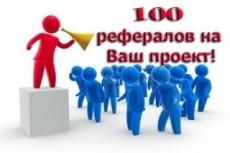 Привлеку 50 рефералов на ваш проект 8 - kwork.ru