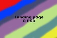 Сверстаю лендинг из вашего PSD 9 - kwork.ru