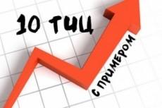 Прогоню Ваш сайт по профильным ссылкам со средним ТИЦ - 350 18 - kwork.ru