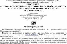 Отопление и Вентиляция - консультация по вопросам ПИР 12 - kwork.ru