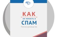 Консультирую по e-mail маркетингу 17 - kwork.ru