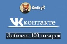 Регистрация аккаунтов Вконтакте и заполнение личной страницы 13 - kwork.ru