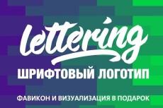 Создам 3 варианта одного логотипа в png, векторе + визуализация 18 - kwork.ru