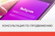 Обучение эффективной работе в Instagram 18 - kwork.ru
