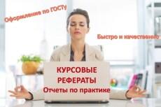 Напишу конспект физкультурного занятия в детском саду 5 - kwork.ru
