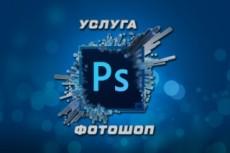 Обрезка или размытие фона в Photoshop 3 - kwork.ru