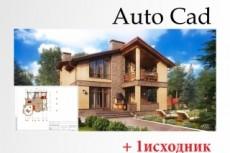 Помогу с электромонтажем дома и квартиры 23 - kwork.ru