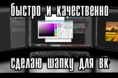 Делаю шапки и превью для ютуба недорого 20 - kwork.ru