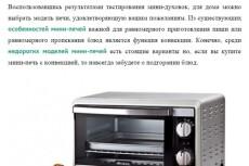 наполню интернет-магазин 4 - kwork.ru
