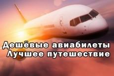 Найду вам авиабилеты на 10-40% дешевле, чем вы летаете обычно 23 - kwork.ru